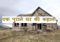 Old house in the village stories hindi.jpg