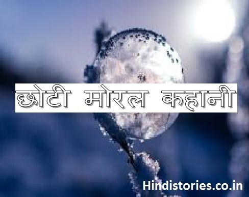 new hindi stories with moral values.jpg