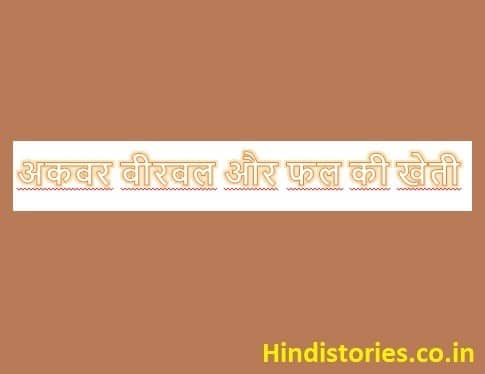 Akbar birbal stories in hindi.jpg