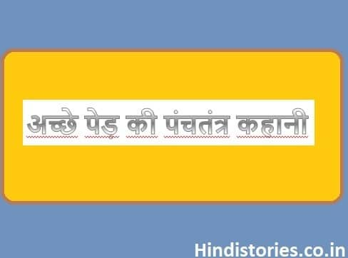 Hindi stories panchatantra for best tree.jpg