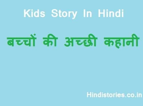 Short stories in hindi.jpg